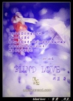 BlindLove·盲爱