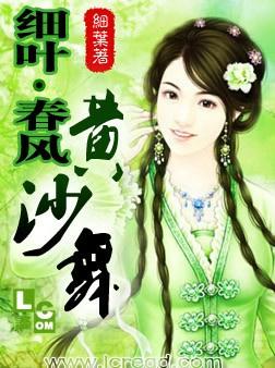 细叶·春风·黄沙舞