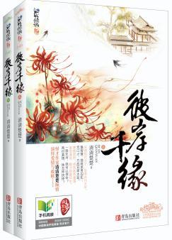 穿越之锦夜长风(出版:彼岸千缘)