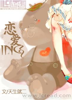 恋爱ING