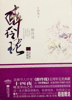 醉玲珑(五周年修订典藏版)
