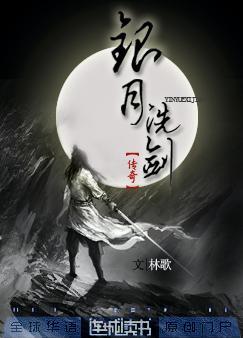 銀月洗劍傳奇