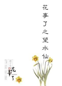花事了之望水仙