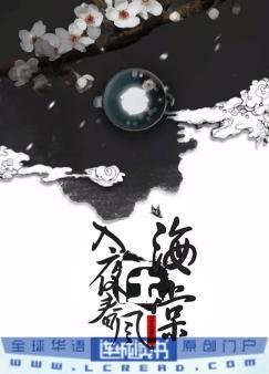 入夜春风压海棠