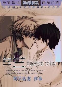 三三,I LOVE YOU