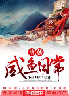 唐朝咸魚日常