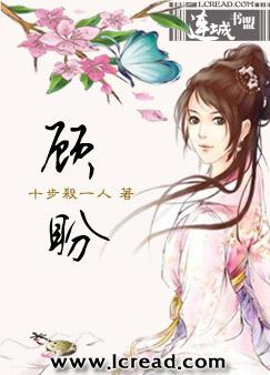 顾盼(四大名捕同人)